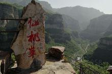 登仙桃峰 远眺太行山大峡谷