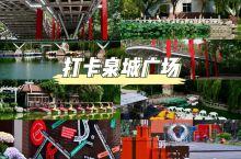山东济南|私藏景点|泉城广场