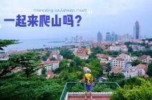 青岛城景绝佳观景点-信号山