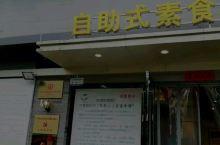 素食者游历中国的故事20年8月7马鞍山市