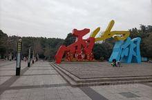 雨山湖公园
