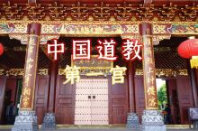 江西旅游 龙虎山上清宫