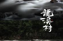 自驾磐安 | 看水戏水 森山幽谷龙溪村