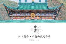 甘南自驾游 来拉卜楞寺,看全世界最长的转经廊  这里有全世界最长的转经长廊 这里有全世界最好的藏医学