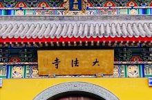 沈阳丨沈阳最有名的寺庙,没有之一。