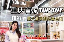 重庆首家TOPTOY|亚洲最大潮玩集合