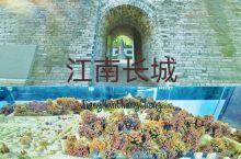江南古长城