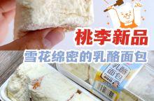 桃李的新品乳酪面包!很可以