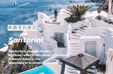 海外酒店|有一种蓝叫圣托里尼