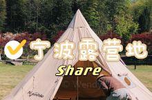 宁波露营 藏在四明山里的露营地,超赞!