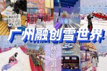 广州融创雪世界是华南最大室内滑雪场