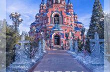珂南旅行|行摄伊尔库兹克喀山圣母大教堂