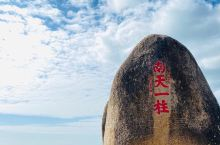 天涯海角游览区位于海南省三亚市西南方向23千米处,位于三亚湾和红塘湾之间的岬角上。因景区两块巨石分别