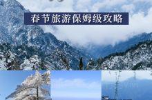 黄山冬日旅行丨2021春节全家游丨