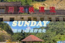 惠州龙门 | 南昆山周边游| 漂流好去处