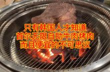 只有韩国人才知道的,韩国首尔自助牛肉烤肉