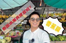【泰国水果】—香蕉