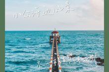 海南小众丨博鳌奇观·红礁石·白浪花·绿苔藓  哈喽~今天继续给大家分享《海南印象》系列,想知道除了热