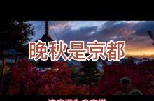 京都旅行 — 晚秋是京都