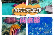 3000玩转超级漂亮的海岛|仙本那