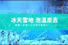 冰天雪地带你去新疆泡温泉