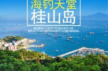 珠海万山群岛之红色革命情怀桂山岛