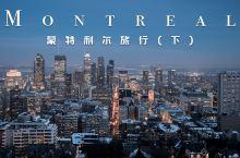 探索北美小巴黎: 蒙特利尔旅行(下)