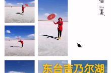 东台吉乃尔湖,在青海省格尔木市,柴达木盆地内,湖盆外围为第四系洪积、冲积、风积和湖相粘土及化学类型沉