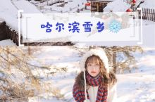 哈尔滨旅游攻略哈尔滨雪乡冬季旅游攻略