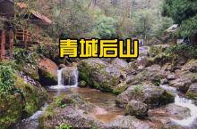 """泰安古镇环抱于幽静的四川都江堰青城后山之中,是青城后山的第一景。古称""""花坪老泽路"""",唐时为味江寨,清"""