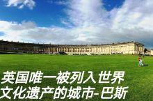 英国唯一被列入世界文化遗产的城市-巴斯