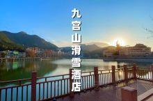 九宫山颜值酒店,山顶湖景很美,滑雪很近