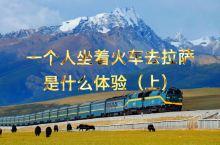 一个人坐着火车去拉萨(上)