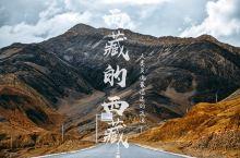 【西藏秘境·天上阿里】详细行程安排