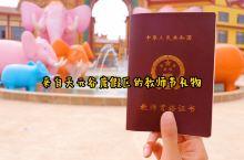 来自天元谷度假区的教师节礼物。