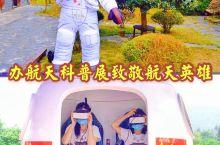 致敬航天英雄,襄阳春秋寨里体验一把飞天梦