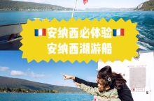 法国必体验之安纳西湖游(路线+攻略)