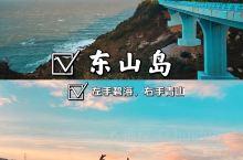 东山岛,左手碧海,右手青山。