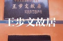 红色岳西|王步文故居 不忘初心牢记使命