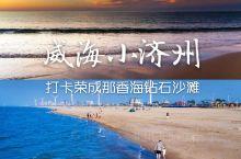威海小济州|打卡荣成那香海钻石沙滩