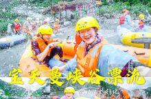 1分钟旅行Vlog:河南.宝天曼峡谷漂流