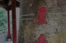 素食者游历中国的故事,20年8月7~南京