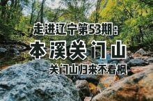 走进辽宁第53期:本溪关门山。