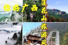 广西 | 金秀莲花山| 最大绿色水库