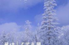 延边丨最纯粹的雪,打卡老里克湖。