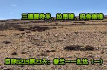 反穿G219第23天:普兰——扎达(一)