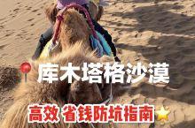 鄯善·库木塔格沙漠一天往返游玩攻略