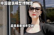 魔都看展|中国建筑模型博物馆vlog