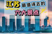 江苏旅游 | 最不容错过的6大景点