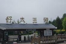 好大王碑,中国金字塔。